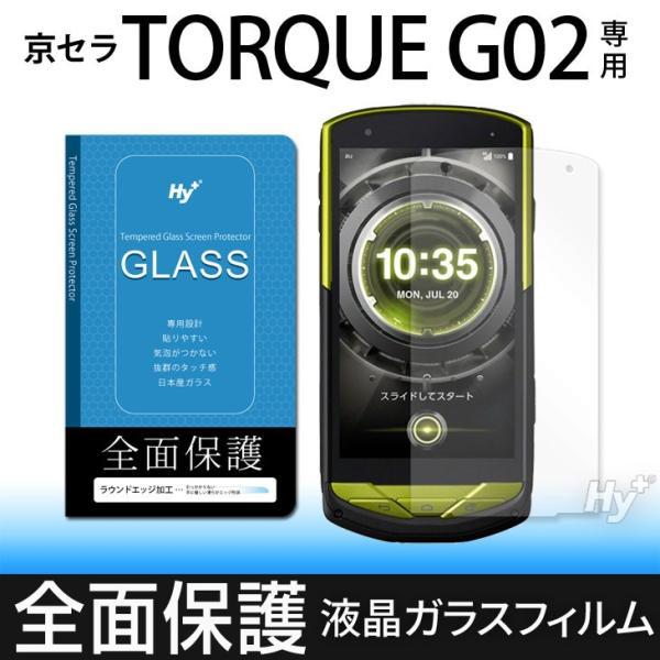 Hy+ 京セラ TORQUE G02 (トルク ジーゼロニ) 強化ガラス 液晶保護ガラスフィルム 日本産ガラス使用 厚み0.33mm 硬度 9H ラウンドエッジ加工済 hyplus