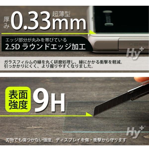 Hy+ 京セラ TORQUE G02 (トルク ジーゼロニ) 強化ガラス 液晶保護ガラスフィルム 日本産ガラス使用 厚み0.33mm 硬度 9H ラウンドエッジ加工済 hyplus 02