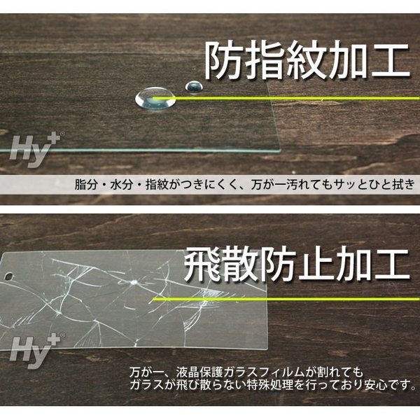 Hy+ 京セラ TORQUE G02 (トルク ジーゼロニ) 強化ガラス 液晶保護ガラスフィルム 日本産ガラス使用 厚み0.33mm 硬度 9H ラウンドエッジ加工済 hyplus 03