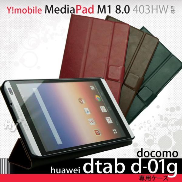 Hy+ dtab d-01g、MediaPad M1 8.0 403HW ビンテージPU ケースカバー(三つ折型スタンドケース) hyplus
