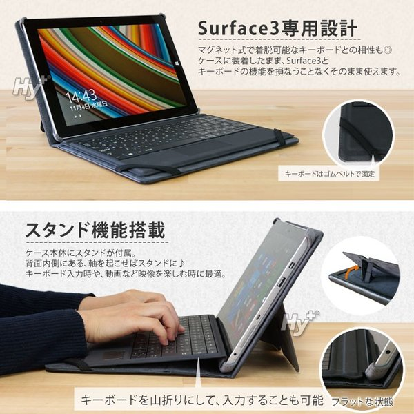 Hy+ Surface 3 ビンテージPU ケース カバー ブラック・ブルー (キーボード収納可能、スタンド機能、タッチペンホルダー付き)|hyplus|02