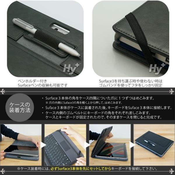 Hy+ Surface 3 ビンテージPU ケース カバー ブラック・ブルー (キーボード収納可能、スタンド機能、タッチペンホルダー付き)|hyplus|04