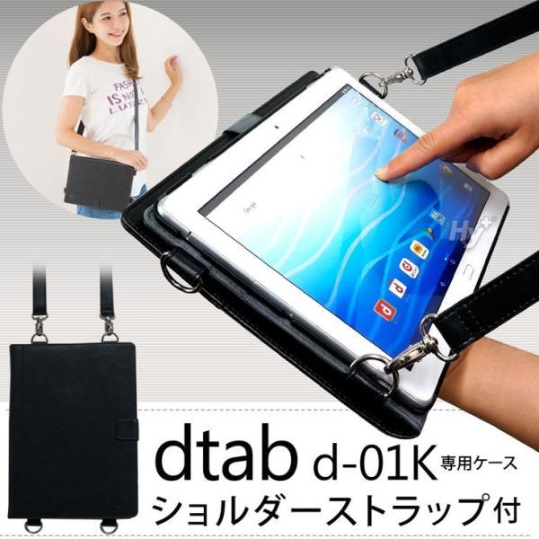 Hy+ dtab(ディータブ) d-01K PU ショルダーケース ブラック・ブルー(カードホルダー、ハンドストラップ付き)|hyplus