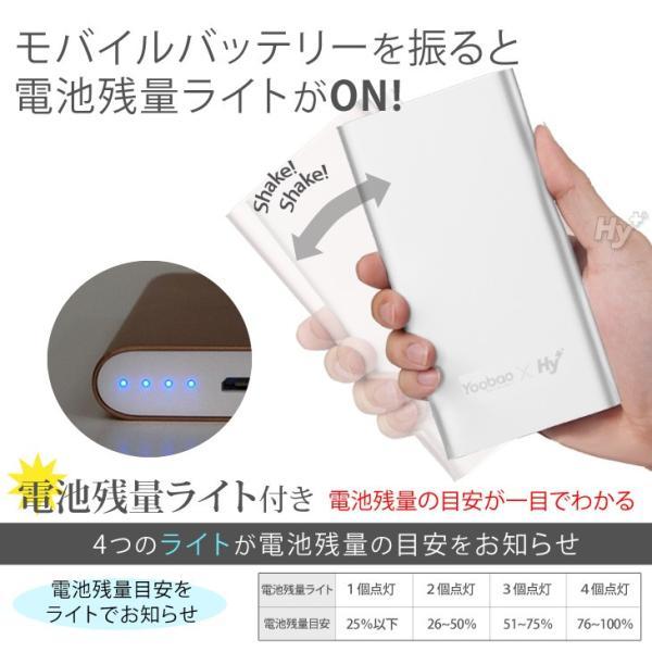 Yoobao 超薄型モバイルバッテリー 急速充電対応モデル 4000mAh HY-SL1 (Lightning入力ポート搭載、5つの安全機能付き)|hyplus|04