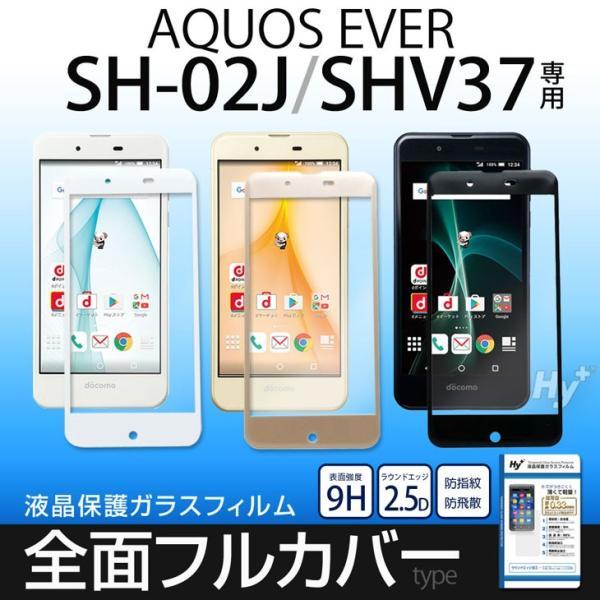 Hy+ AQUOS EVER(アクオスエバー) SH-02J SHV37 液晶保護ガラスフィルム 強化ガラス 全面保護  日本産ガラス使用 厚み0.33mm 硬度 9H|hyplus