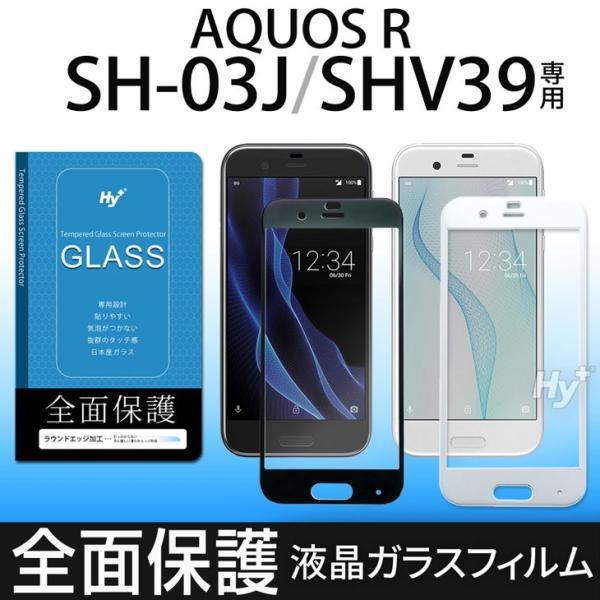 Hy+ AQUOS R(アクオスR) SH-03J SHV39 液晶保護ガラスフィルム 強化ガラス 全面保護 日本産ガラス使用 厚み0.33mm 硬度 9H|hyplus