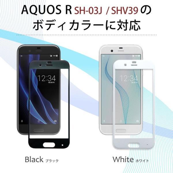Hy+ AQUOS R(アクオスR) SH-03J SHV39 液晶保護ガラスフィルム 強化ガラス 全面保護 日本産ガラス使用 厚み0.33mm 硬度 9H|hyplus|02