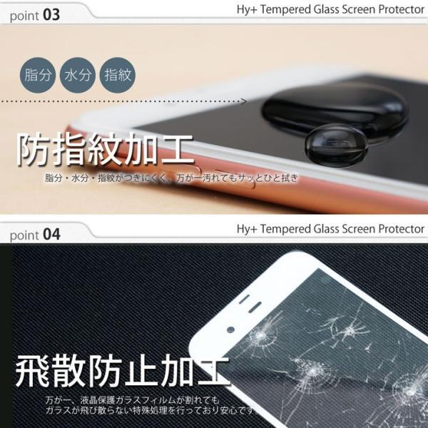 Hy+ AQUOS R(アクオスR) SH-03J SHV39 液晶保護ガラスフィルム 強化ガラス 全面保護 日本産ガラス使用 厚み0.33mm 硬度 9H|hyplus|06