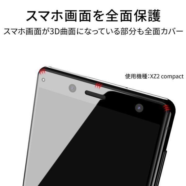 Hy+ Xperia XZ1 Compact(エクスペリアXZ1コンパクト) SO-02K 液晶保護ガラスフィルム 強化ガラス 全面保護 全面吸着 日本産ガラス 厚み0.33mm|hyplus|02