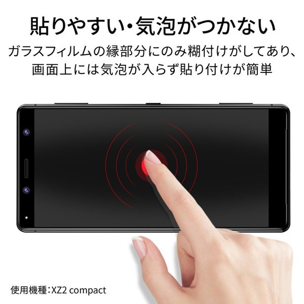 Hy+ Xperia XZ1 Compact(エクスペリアXZ1コンパクト) SO-02K 液晶保護ガラスフィルム 強化ガラス 全面保護 全面吸着 日本産ガラス 厚み0.33mm|hyplus|04