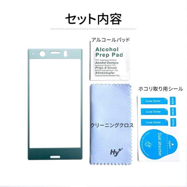 Hy+ Xperia XZ1 Compact(エクスペリアXZ1コンパクト) SO-02K 液晶保護ガラスフィルム 強化ガラス 全面保護 全面吸着 日本産ガラス 厚み0.33mm|hyplus|07