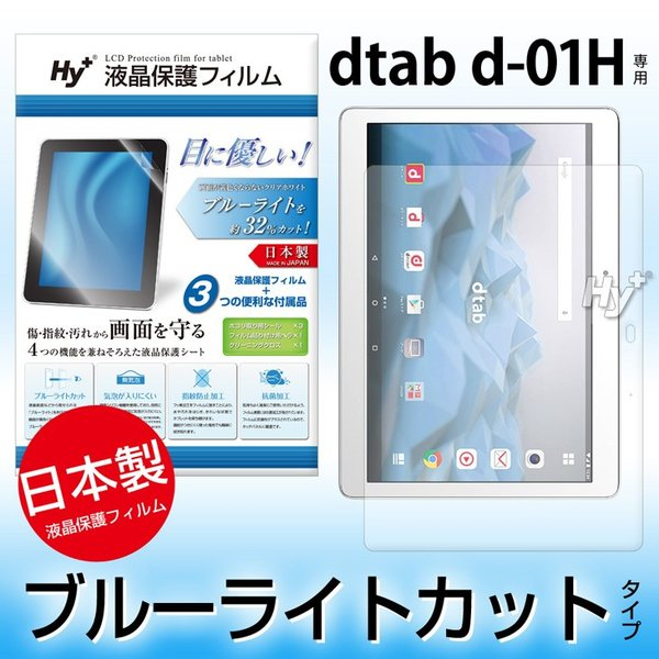 Hy+ dtab (ディータブ) d-01H用 ブルーライトカット 液晶保護フィルム(指紋防止、気泡が入りにくい、抗菌加工済)|hyplus