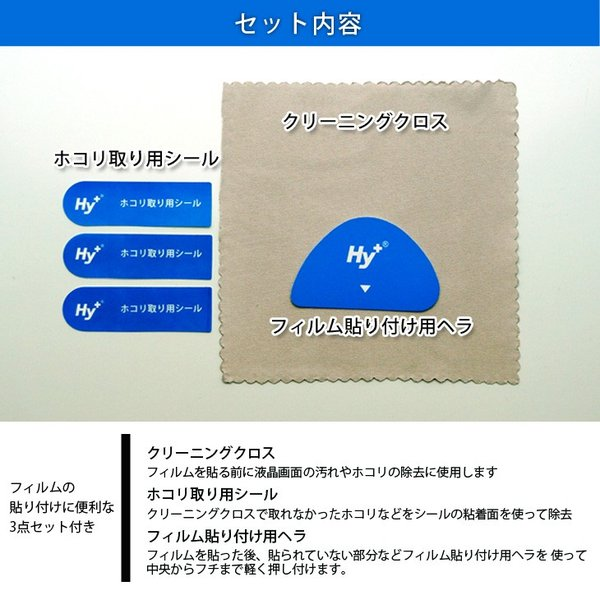 Hy+ dtab (ディータブ) d-01H用 ブルーライトカット 液晶保護フィルム(指紋防止、気泡が入りにくい、抗菌加工済)|hyplus|02