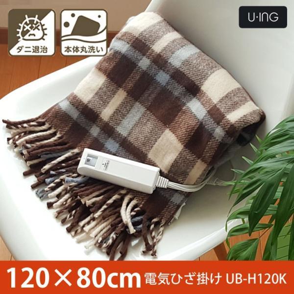 RoomClip商品情報 - ユーイング 電気ひざ掛け ひざ掛け毛布 電気毛布 (120×80cm) UB-H120K U-ING
