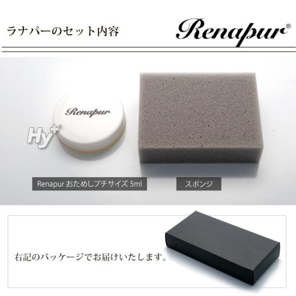 Renapur(ラナパー) レザートリートメント 5ml スポンジ1個付き プチセット|hyplus|05