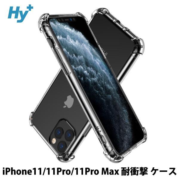 iPhone11 ケース 耐衝撃 iPhone11 Pro iPhone11 Pro Max