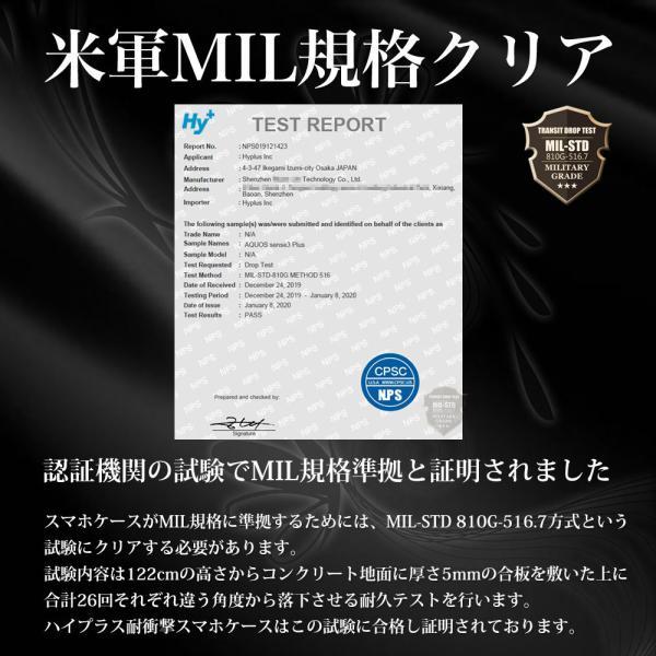 AQUOS sense3 plus ケース 耐衝撃 SHV46|hyplus|03
