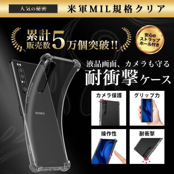 Xperia 1 II ケース 耐衝撃 SO-51A SOG01|hyplus|02