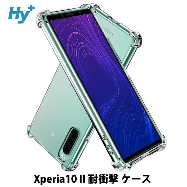 Xperia 10 II ケース 耐衝撃 SO-41A SOV43|hyplus