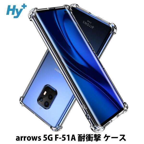 arrows 5G ケース 耐衝撃 F-51A|hyplus