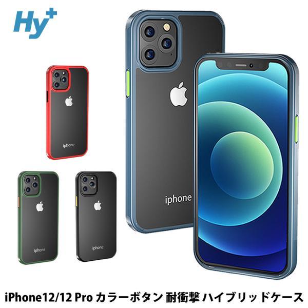 iPhone12 ケース iPhone12 Pro カラーボタン 耐衝撃 カバー 米軍MIL規格|hyplus