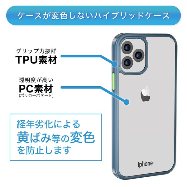 iPhone12 ケース iPhone12 Pro カラーボタン 耐衝撃 カバー 米軍MIL規格|hyplus|04