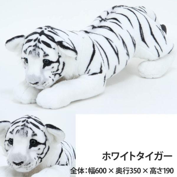 ぬいぐるみ ホワイトタイガー 60cm タイガー とら トラ 虎 寅|hypnos