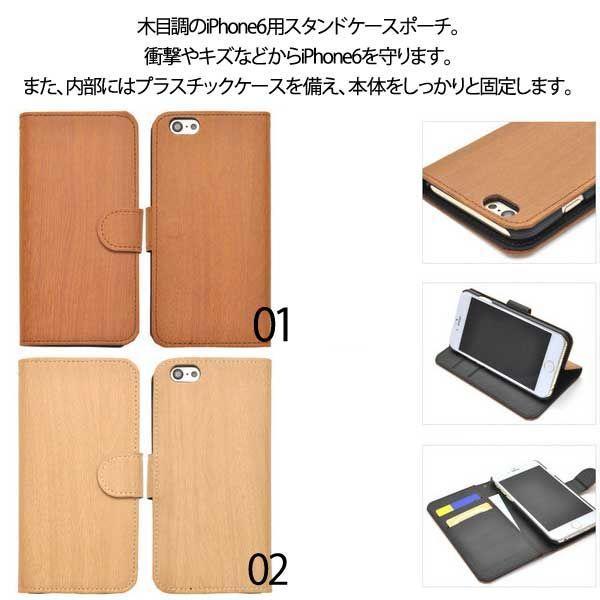 b71cdfeea8 ... iphone6 iPhone6 Plus カバー ケース 木目調手帳型ケース ウッドデザイン 手帳型 おしゃれ アイフォン