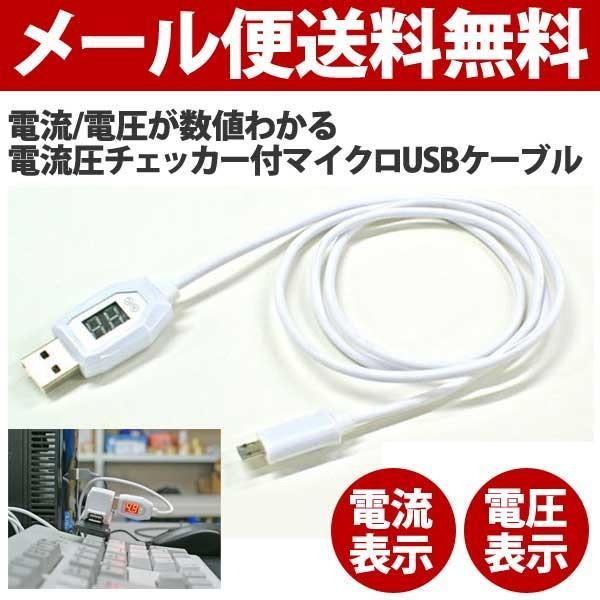 電流圧チェッカー付マイクロUSBケーブル microUSBケーブル スマホ タブレット 携帯 電流圧チェッカー マイクロUSB 電流/電圧表示  LEDディスプレイ|hypnos