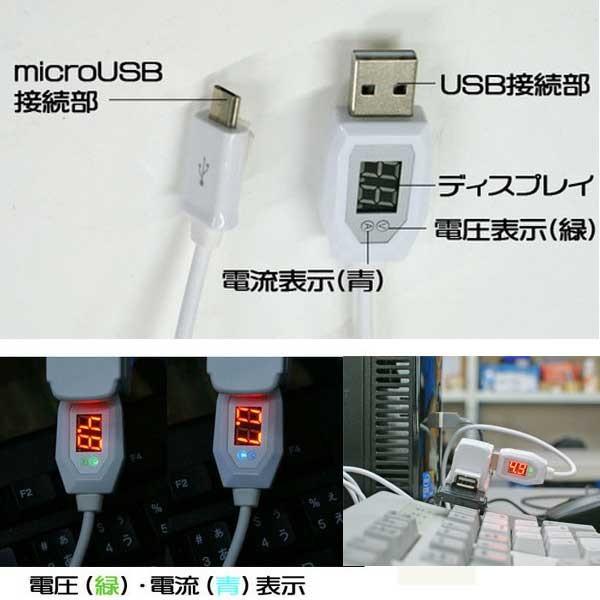 電流圧チェッカー付マイクロUSBケーブル microUSBケーブル スマホ タブレット 携帯 電流圧チェッカー マイクロUSB 電流/電圧表示  LEDディスプレイ|hypnos|02