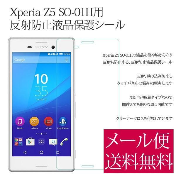Xperia Z5 SO-01H 反射防止 液晶保護 フィルム Xperia z5 反射防止液晶保護 シール hypnos