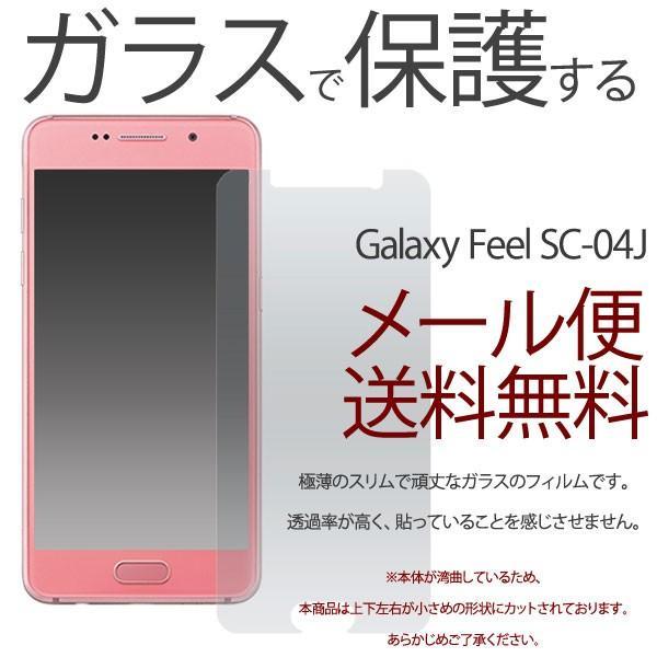 Galaxy Feel SC-04J ガラスフィルム 液晶保護シール 保護フィルム ギャラクシーフィール|hypnos