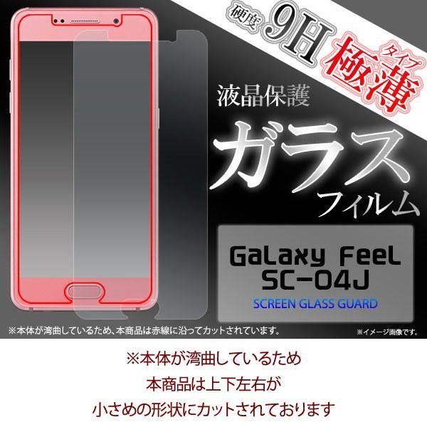 Galaxy Feel SC-04J ガラスフィルム 液晶保護シール 保護フィルム ギャラクシーフィール|hypnos|02
