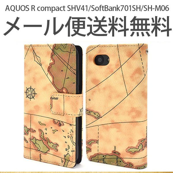 AQUOS R compact ケース 手帳 耐衝撃 カバー アクオスRコンパクト スマホケース 手帳型ケース アンティーク おしゃれ|hypnos