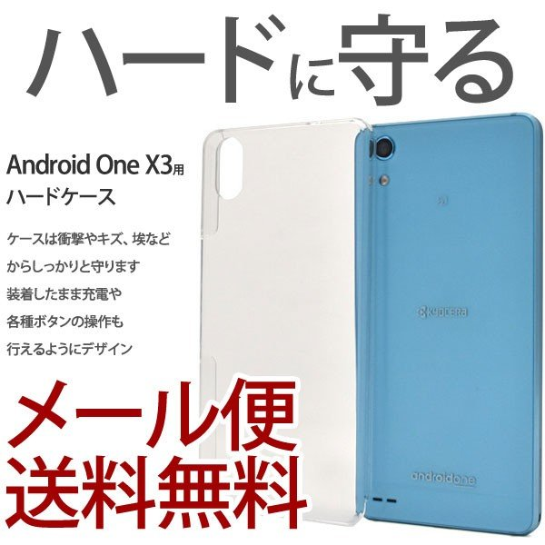 Ymobile android one X3 京セラ アンドロイドワン X3ケース android one X3 ケース ハードケース カバースマホケース|hypnos