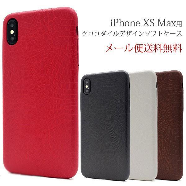 iphone XS Max ケース クロコダイルデザイン ソフトケース アップル おしゃれ アイフォンxs max hypnos