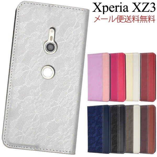 Xperia XZ3 SO-01L/SOV39/801SO 手帳型 レースデザインレザーケース 手帳型ケース スタンドケース スマホケース エクスペリア スマホカバー xz3 手帳|hypnos