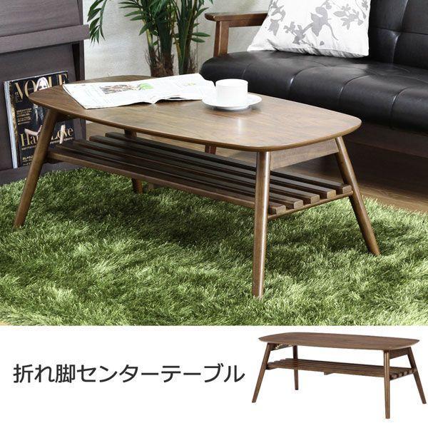 テーブル センターテーブル 折れ脚センターテーブル カフェテーブル hypnos