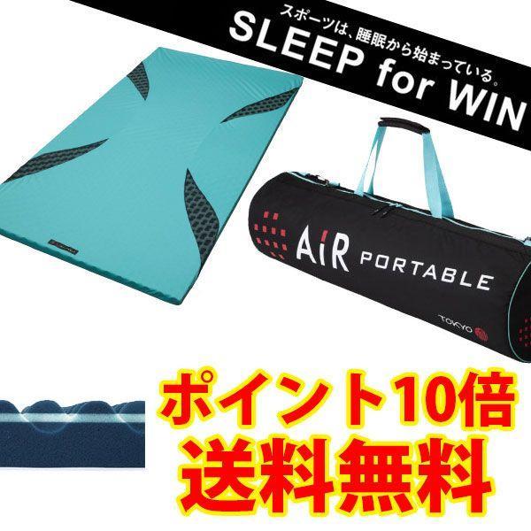 エアーポータブル モバイルマット エアー コンディショニング マット 東京西川AiRマットレス カズマット ネイマール 出張 遠征 さんまのまんま|hypnos