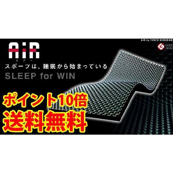 エアー01 マットレス BASIC セミダブル AIR01 エアー ファースト air AIR コンディショニングマットレス 敷き布団 東京西川 西川 100N|hypnos|02