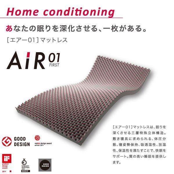 エアー01 マットレス BASIC セミダブル AIR01 エアー ファースト air AIR コンディショニングマットレス 敷き布団 東京西川 西川 100N|hypnos|03