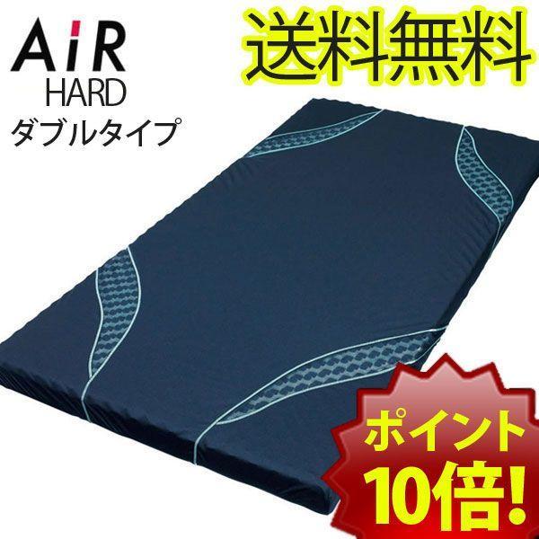 エアー01 マットレス/HARD ダブル AIR01 エアー ファースト air AIR コンディショニングマットレス 敷き布団 東京西川 西川 120N|hypnos