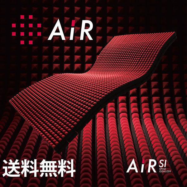 エアーSI マットレス レギュラータイプ ダブル エアーsi air si SI AIR SI 東京西川 敷布団  新生活応援 1人暮らし|hypnos
