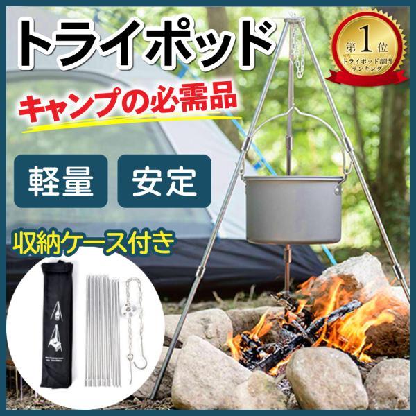 トライポッドキャンプ焚火三脚調理器具折り畳みファイヤースタンド軽量バーベキューBBQ