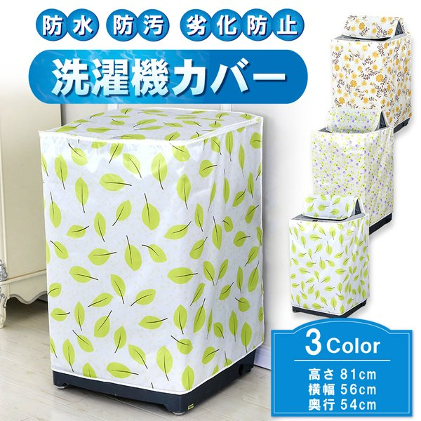 洗濯機カバー屋外防水全自動式厚い日焼け防止3カラー