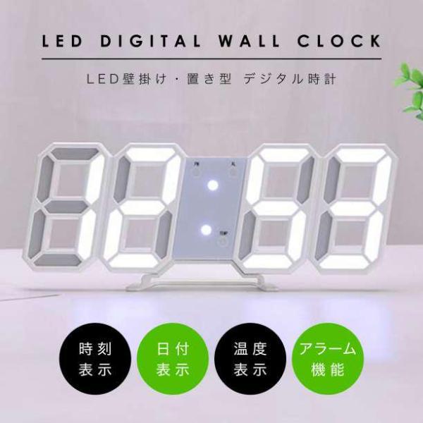 3D 置き時計 デジタル 置時計 目覚まし時計 壁掛け LED時計 温度計 ウォール クロックの画像