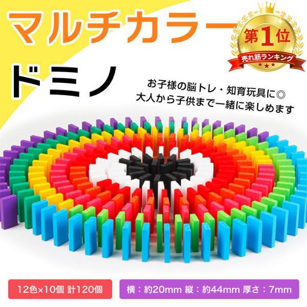 ドミノ倒しおもちゃ積み木知育玩具120個12色セット木製カラフルこども誕生日プレゼントまとめ買い