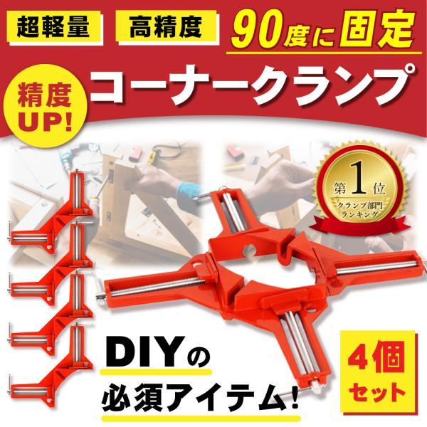 コーナークランプ4個セット90℃万能クランプDIY工具直角クランプ