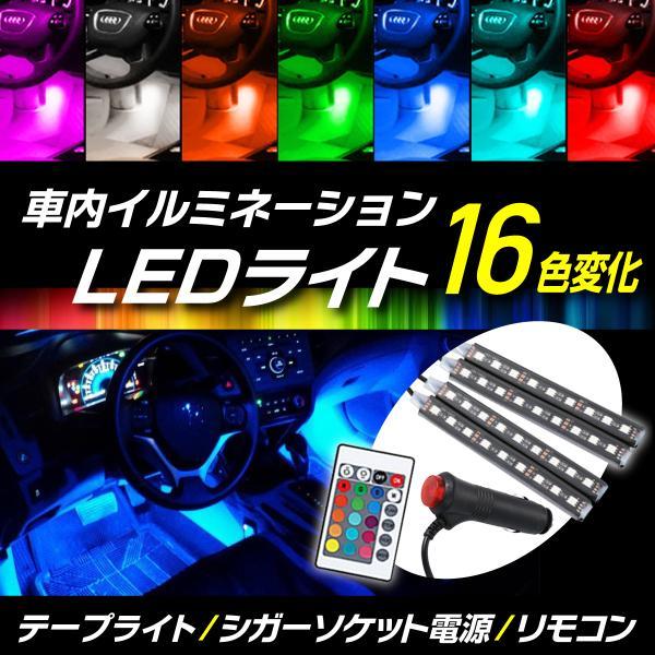 車内ledLEDテープライトフロアライトシガーソケットイルミネーションフットライト車用