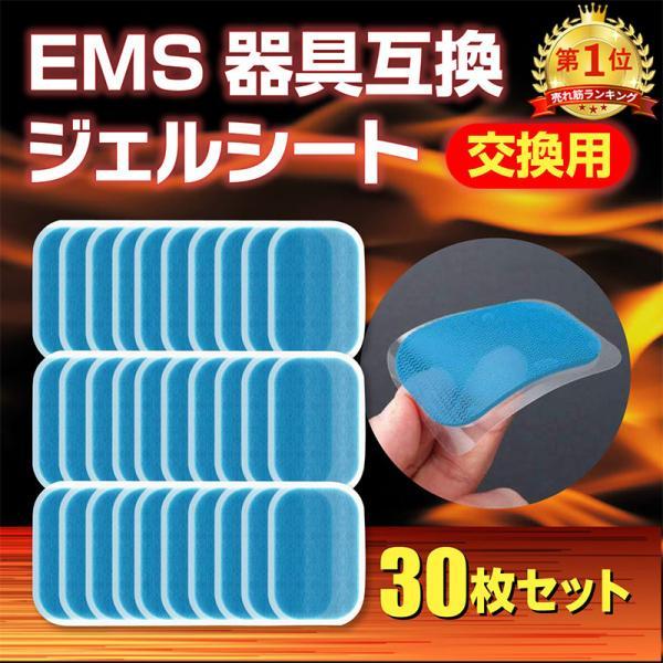 EMS用互換ジェルシートジェルシート30枚セットシックスパッド互換SIXPAD対応